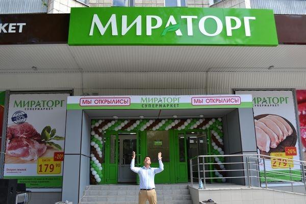 Открытие сети супермаркетов МИРАТОРГ!