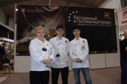 Межрегиональная выставка-форум «Ресторанный и гостиничный бизнес».